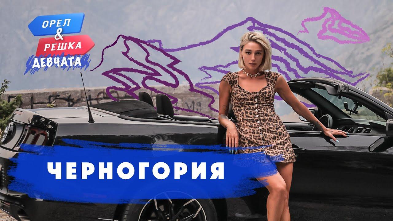 Орел и Решка девчата черногория